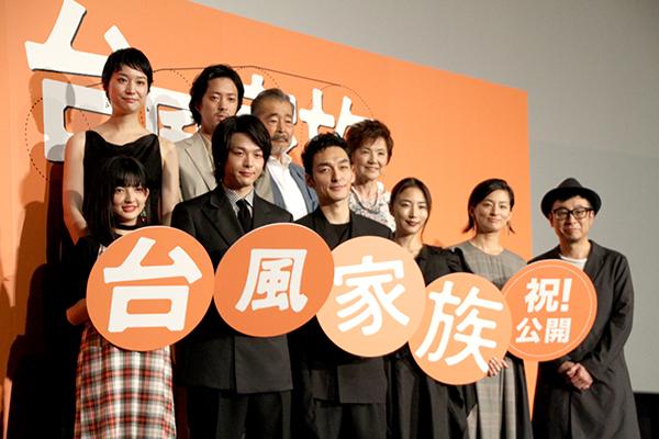 「台風家族」