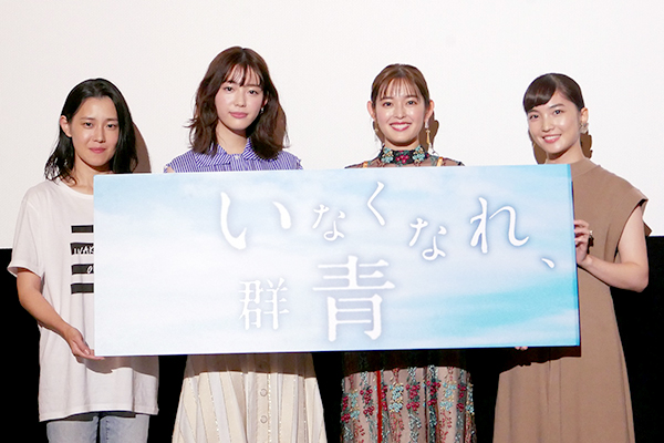 「いなくなれ、群青」矢作穂香、松本妃代、中村里穂、柳明菜監督が女子トーク
