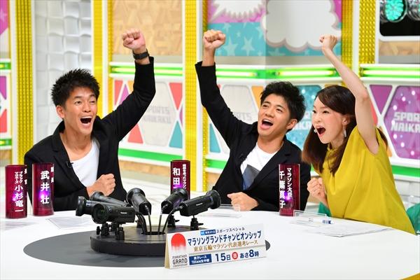 箱根駅伝俳優・和田正人がMGC優勝者を予想!『戦え!スポーツ内閣』9・11放送