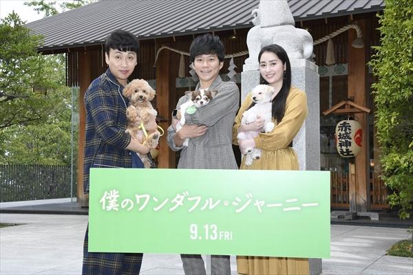 映画「僕のワンダフル・ジャーニー」大ヒット祈願イベント