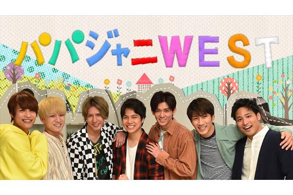 """ジャニーズWESTが大家族の""""パパ""""に!『パパジャニWEST』地上波SP第2弾決定"""