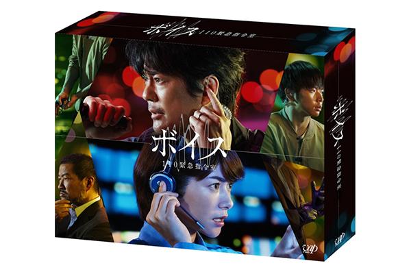 唐沢寿明&真木よう子『ボイス 110緊急指令室』BD&DVD BOX発売決定