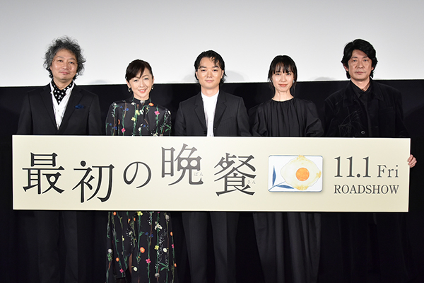 染谷将太「ふっと背中を押してくれる映画」映画『最初の晩餐』完成披露