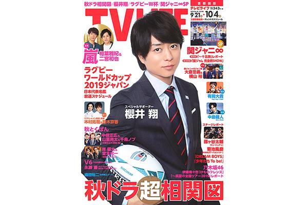 表紙は櫻井翔!秋ドラ超相関図 テレビライフ20号9月18日(水)発売
