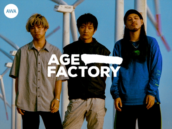 "Age Factoryが選ぶ「""令和に聴く音楽""プレイリスト」AWAで公開"