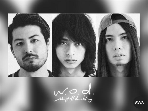 """神戸発3ピースバンド w.o.d.が選ぶ「""""リフが素晴らしい曲""""プレイリスト」AWAで公開"""