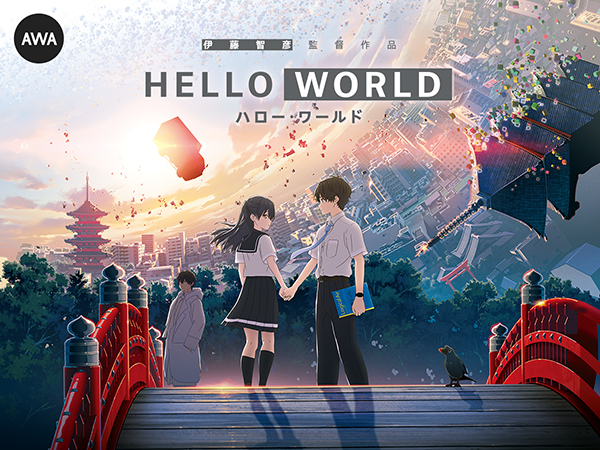映画「HELLO WORLD」