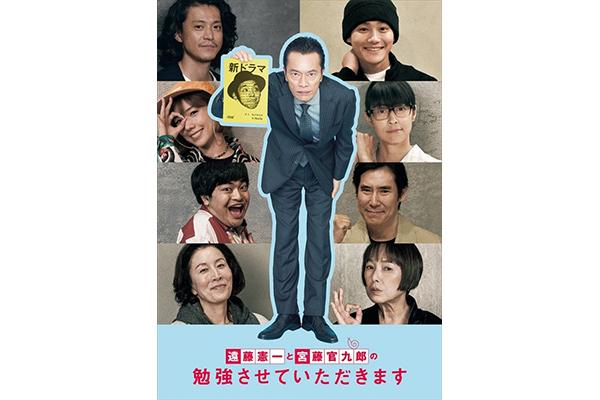 同じ物語の同じ役を違う役者が演じたら…?『遠藤憲一と宮藤官九郎の勉強させていただきます』BD&DVD 12・4発売