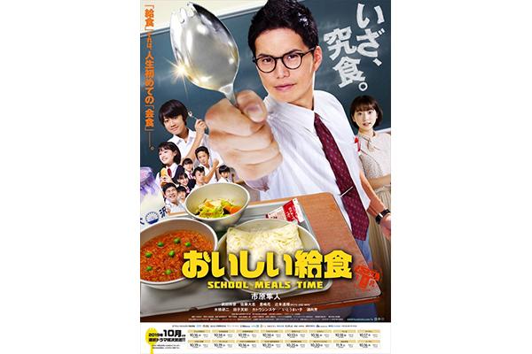 市原隼人主演『おいしい給食』ポスター&予告編解禁