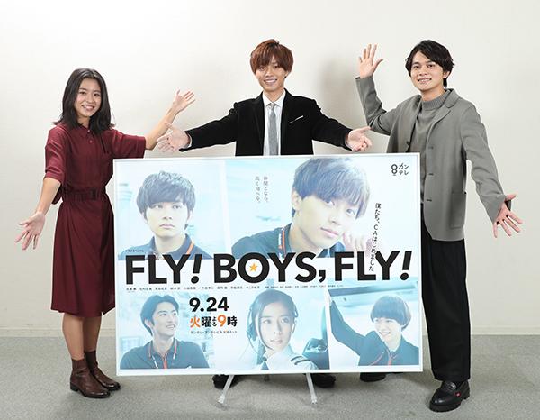 『FLY! BOYS, FLY!』
