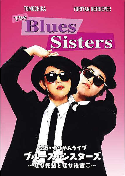 友近&ゆりやんレトリィバァが全国ライブツアー「ブルース・シスターズ」