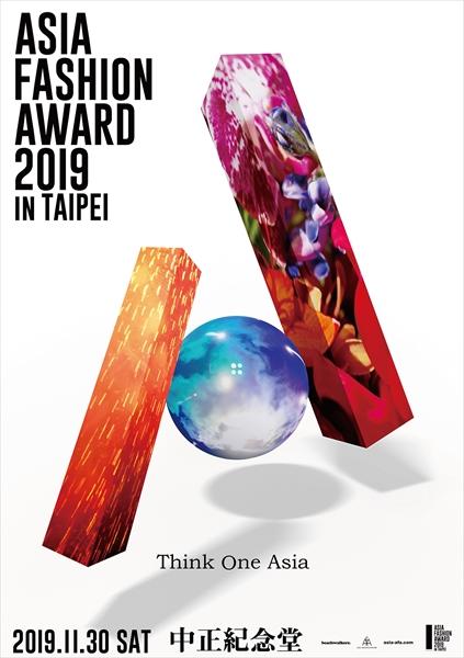「ASIA FASHION AWARD 2019 in TAIPEI」