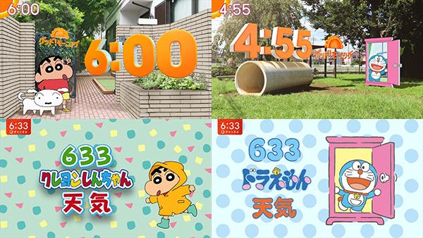 『グッド!モーニング』『スーパーJチャンネル』が、『ドラえもん』『クレヨンしんちゃん』とコラボ