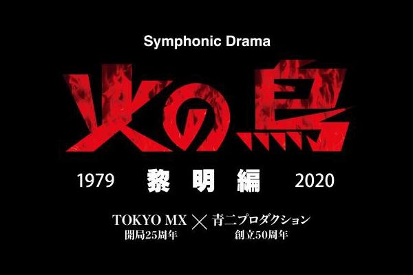 「Symphonic Drama 火の鳥~黎明編~」