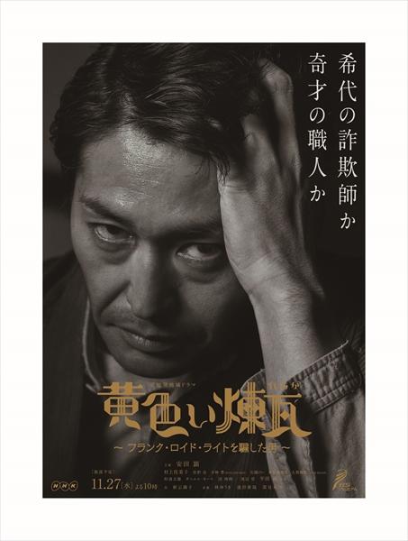 『愛知発地域ドラマ「黄色い煉瓦」~フランク・ロイド・ライトを騙した男~』