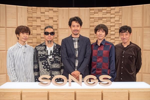 スピッツが大泉洋と対談!広瀬すず・草刈正雄・吉沢亮のコメントも『SONGS』10・12放送