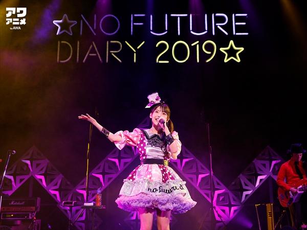 『上坂すみれのノーフューチャーダイアリー2019』