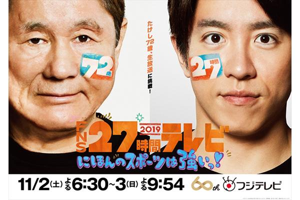 『27時間テレビ』たけし&村上信五のポスター完成!3年ぶりに生放送中心に