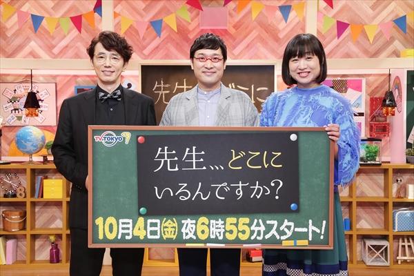 ユースケ、新番組に手応え「15年は続けたい!」『先生、、、どこにいるんですか?』10・4スタート