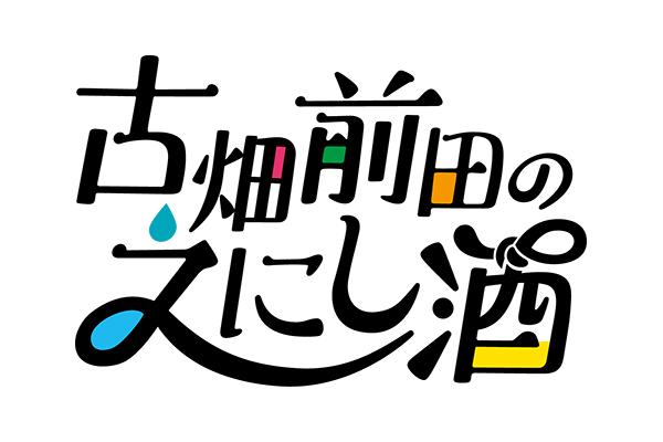 『古畑前田のえにし酒』