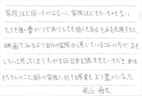 映画「最初の晩餐」染谷将太/東麟太郎役 直筆メッセージ