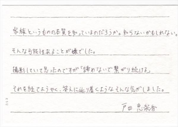 映画「最初の晩餐」戸田恵梨香/北島(東)美也子役 直筆メッセージ