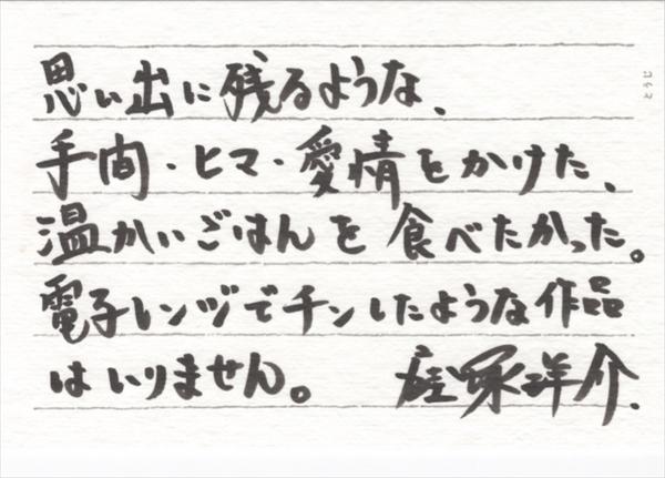 映画「最初の晩餐」窪塚洋介/東シュン役 直筆メッセージ