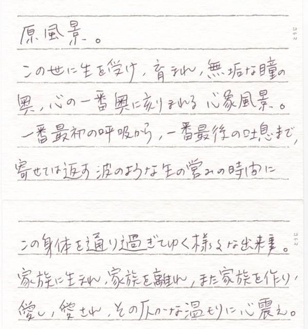 映画「最初の晩餐」斉藤由貴/東アキコ役 直筆メッセージ