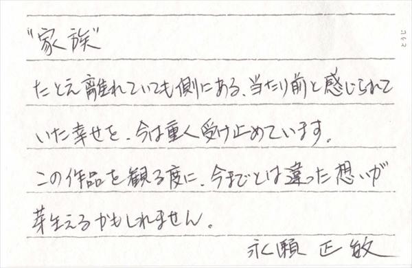 映画「最初の晩餐」永瀬正敏/東日登志役 直筆メッセージ