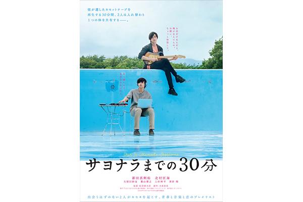 新田真剣佑×北村匠海 W主演「サヨナラまでの30分」特報映像解禁