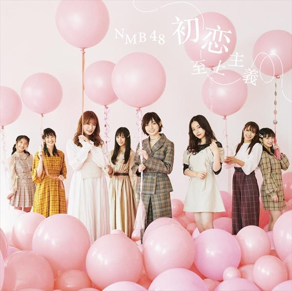 NMB48 22ndシングル「初恋至上主義」