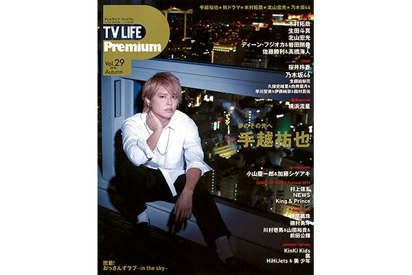 手越祐也、夢のその先へ―TV LIFE Premium Vol.29/10月16日(水)発売