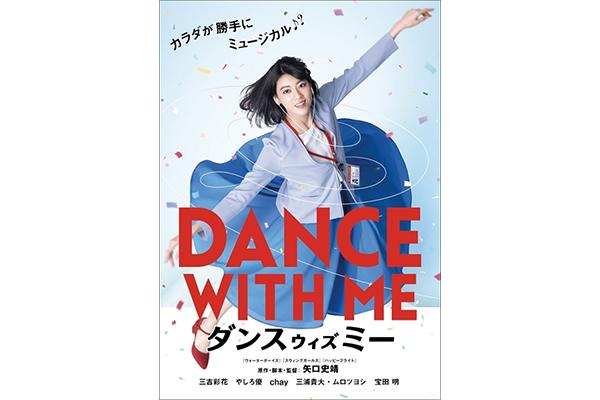 三吉彩花主演、矢口史靖最新作「ダンスウィズミー」BD&DVD12・18発売
