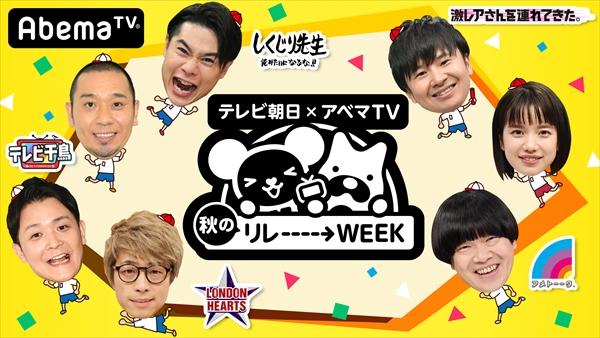 『テレビ朝日×アベマTV秋のリレーーーー→WEEK』