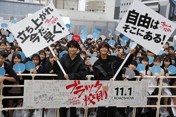「ブラック校則」佐藤勝利&髙橋海人が現役高校生300人と緊急集会!