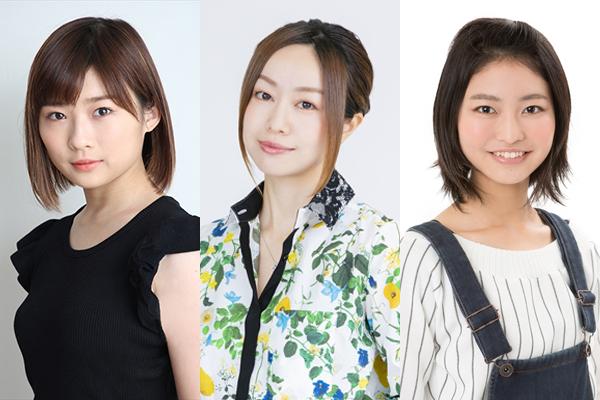 左から伊藤沙莉、田村睦心、松岡美里