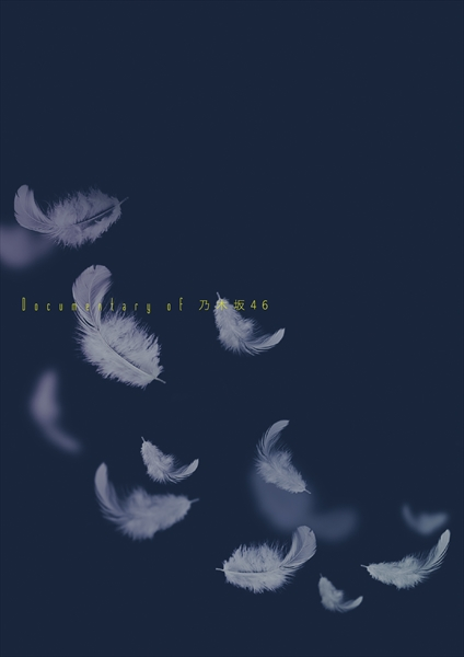 映画「いつのまにか、ここにいる Documentary of 乃木坂46」コンプリートBOX