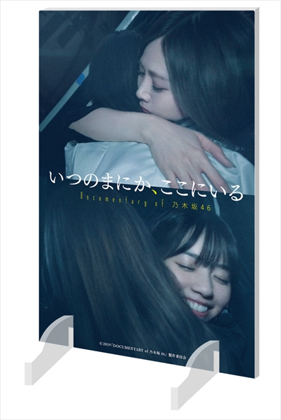 映画「いつのまにか、ここにいる Documentary of 乃木坂46」アクリルスタンド(A5サイズ)