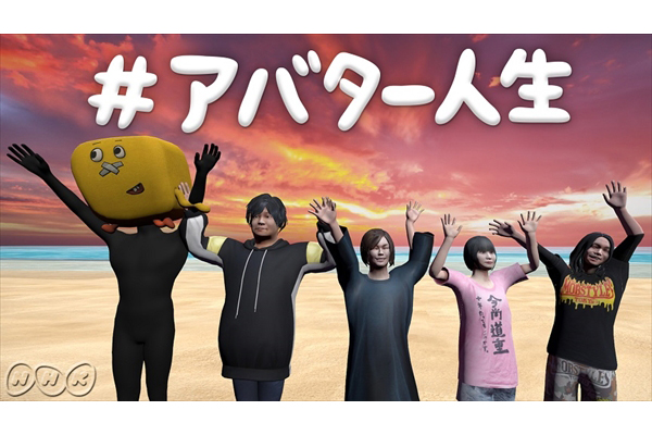 岡崎体育とヤバTがアバター化!VR空間に潜入『テンゴちゃん』11・2放送