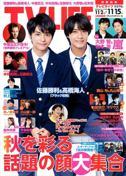 テレビライフ23号(表紙:佐藤勝利&髙橋海人)