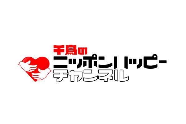『千鳥のニッポンハッピーチャンネル』