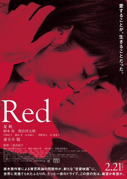 「Red」