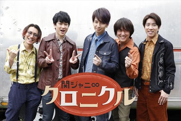 『関ジャニ∞クロニクル』初の生放送!メンバーがマイナー部活を応援