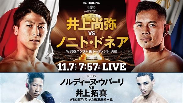 『WBSSバンタム級決勝 井上尚弥vsノニト・ドネア』