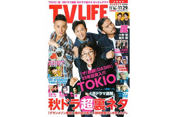表紙はTOKIO!秋ドラマ超裏ネタ!テレビライフ24号11月13日(水)発売