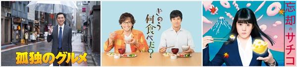 """テレ東年末年始は三夜連続""""美食晩餐会"""""""