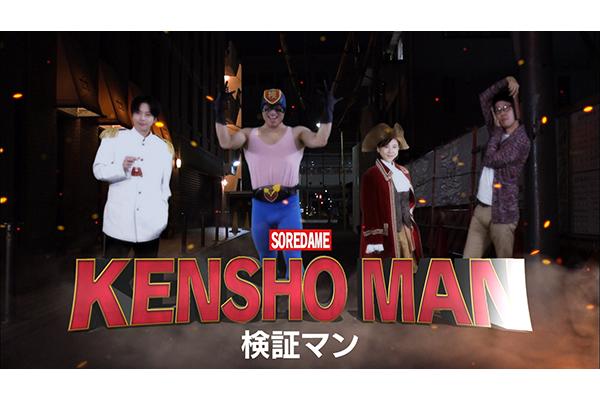 """増田貴久が""""解決王子まっすー""""に!『ソレダメ!』11・20放送"""