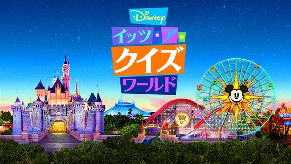 <p>『Disney イッツ・ア・クイズワールド』©Disney</p>