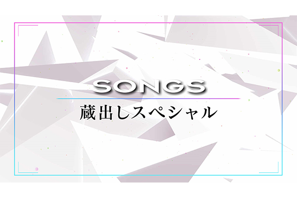 大泉洋とPerfume、さだまさし、西川貴教、山口一郎、GLAYの未公開トーク!『SONGS』11・23放送