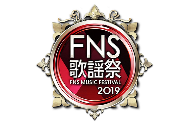 『2019FNS歌謡祭』